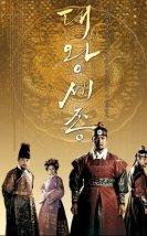 The Great king Sejong