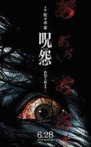 Ju-on: Owari no hajimari 2014