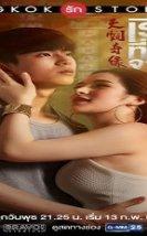 Bangkok Love Stories 2: Plead 2019 (Tayland)