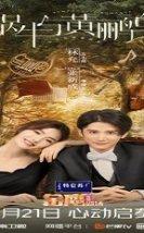 Symphony's Romance 2020 (Çin)