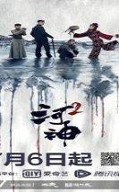 Tientsin Mystic 2 2020 (Çin)