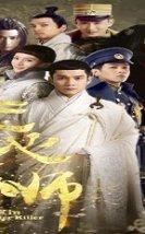 Wu Xin the Monster Killer 2015 (Çin)