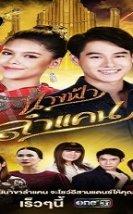 Dancing Angel – Nang Fah Lam Kaen 2020 (Tayland)