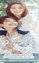 First Romance 2020 (Çin)
