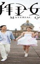 Material Queen 2011 (Tayvan)