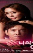 My Dangerous Wife 2020 (Kore)