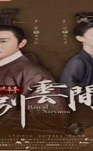 Royal Nirvana Special 2020 (Çin)