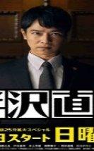 Hanzawa Naoki 2.Sezon 2020 (Japon)