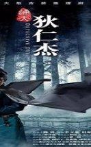Legendary Di Ren Jie 2017 (Çin)