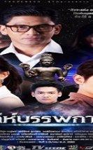 Leh Bunpakarn 2020 (Tayland)