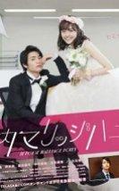 Shanai Marriage Honey 2020 (Japon)