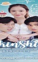 Skinship 2020 (Tayland)