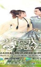A Love So Romantic 2020 (Çin)