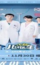 Healer of Children 2020 (Çin)
