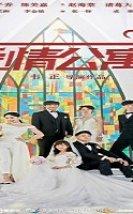 IPartment 5 2020 (Çin)
