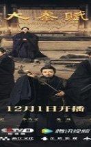 Qin Dynasty Epic: Part 1 2020 (Çin)