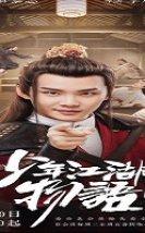The Birth of The Drama King 2019 (Çin)