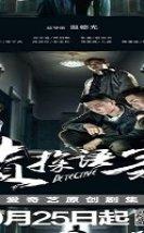 Detective 2020 (Çin)