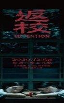 Detention 2020 (Tayvan)