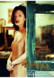 Kiss Me Much / Besame mucho 2001
