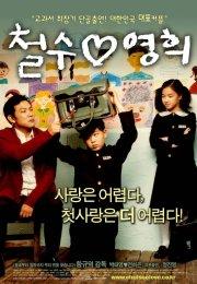 Chulsoo And Younghee 2005
