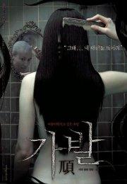 The Wig / Aka Gabal 2005