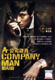 Company Man 2012