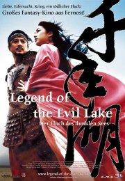 The Legend of Evil Lake 2003