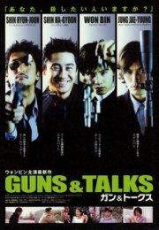 Guns And Talks 2001