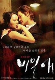 Secret Love 2010