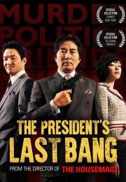 The Presidents Last Bang 2005