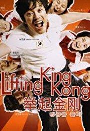 Lifting King Kong 2009