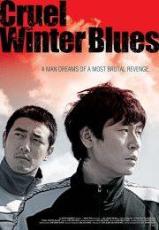 Cruel Winter Blues 2006