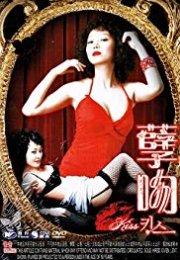 Temptation of Eve: Kiss 2007