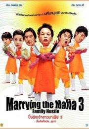 Marrying the Mafia 3 2006