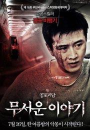 Horror Stories 2012