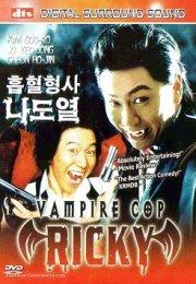 Vampire Cop Ricky 2006