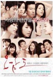 Five Senses of Eros 2009
