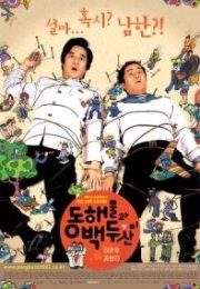 North Korean Guys 2003