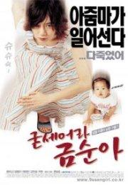 Be Strong, Geum-sun 2002