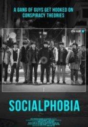 Socialphobia 2015