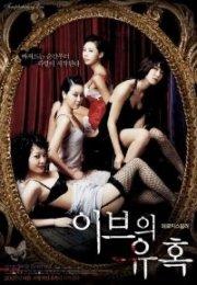Temptation of Eve Good Wife 2007