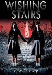 Whispering Corridors 3 Wishing Stairs 2006