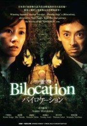 Bilocation 2014