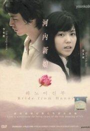 Hanoi Bride 2005