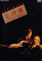 Aragami 2003