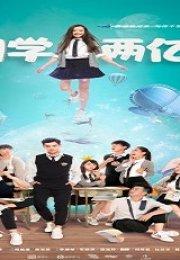 My Classmate From Far Far Away 2018 (Çin)
