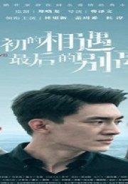 To Love 2020 (Çin)