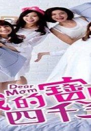 Dear Mom 2014 (Tayvan)
