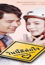 Girl Next Room: Motorbike Baby 2020 (Tayland)